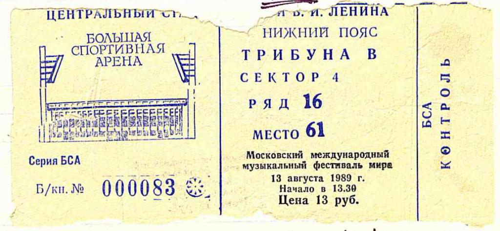 Moscow Music Peace Festival 1998 - lístok