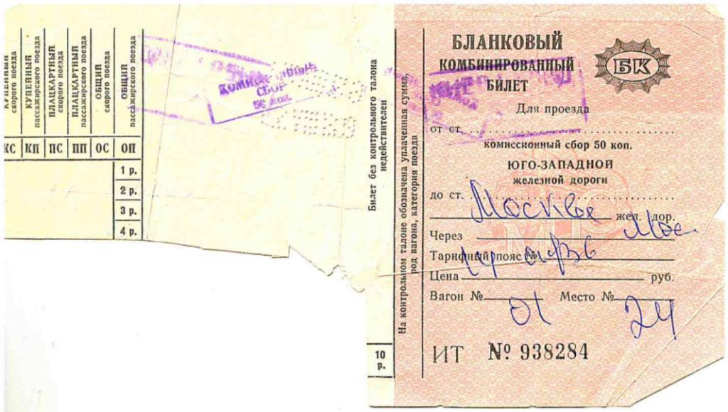 Lístok na vlak - Moskva